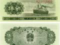 1953年的5分钱纸币值多少钱一张 1953年的5分钱纸币价格表