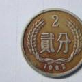 八二年的二分硬币值多少钱 八二年的二分硬币图片及价格表