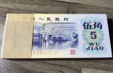 72版老5角纸币价格值多少钱 72版老5角纸币价格表一览
