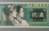 1980年两角纸币值多少钱单张 1980年两角纸币图片及价格一览