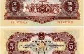 56版5元纸币值多少钱单张 56版5元纸币最新报价一览表