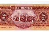 现在1953年5元人民币值多少钱 5元人民币图片及价格表一览