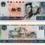 1980年十元纸币值多少钱 1980年十元纸币收藏价值是什么
