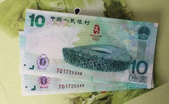 08奥运纪念钞价格是多少钱 08奥运纪念钞最新价格表一览