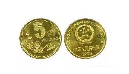 五角的硬币值钱吗 五角的硬币价格表