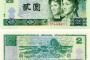老版2元人民币价格是多少钱 老版2元人民币最新报价表