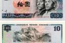 1980版10元人民币现值多少钱 1980版10元人民币收藏前景怎么样