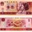 1980一元纸币值多少钱一张 1980一元纸币收藏价值是什么