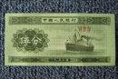 1953年5分纸币值多少钱   1953年5分纸币价值分析