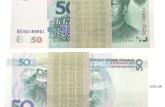 99年50元人民币值钱吗 99年50元人民币值多少钱一张