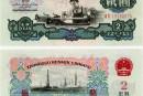 二元车工人民币价值多少钱一张 二元车工人民币收藏前景如何