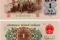 1962年的一角纸币值多少钱 1962年的一角纸币市场价格一览表