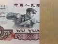 1960年伍元纸币价格是多少 1960年伍元纸币图片及最新价格表