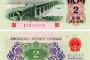 第三套两角人民币价格值多少钱 第三套两角人民币图片及价格