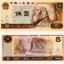 1980年的五元紙幣值多少錢 1980年的五元紙幣收藏價值是什么