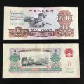 第三套人民币五元现在值多少钱  第三套人民币五元最新价格
