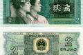 1980年2角纸币最新价格是多少 1980年2角纸币升值潜力怎么样