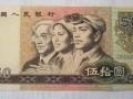 90年50元单张人民币价格是多少 90年50元单张人民币价格表