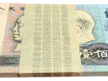 第四套人民币一百元值多少钱 第四套人民币一百元最新报价表