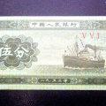 一九五三年五分纸币值多少钱一张   一九五三年五分纸币价格
