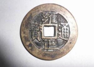 雍正通宝的铜钱值多少钱   雍正通宝的铜钱价值分析