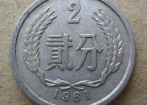 1961年的2分钱值多少钱现在 1961年的2分钱收藏最新价格表