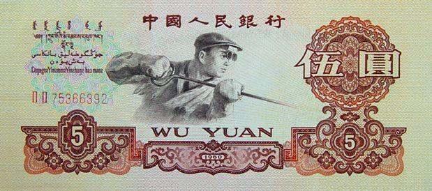 1960年伍元人民币值多少钱单张 1960年伍元人民币图片及价格一览