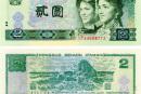 90年2元人民币最新价格是多少 2元人民币图片及价格表