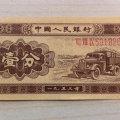 1953年一分紙幣一張值多少錢   1953年一分紙幣價格表