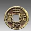 中统元宝价格 中统元宝有升值空间吗