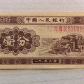 1953年一分的紙幣值多少錢一張   1953年一分的紙幣最新報價