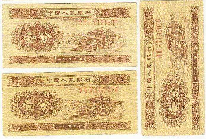 1953年一分的纸钱值多少人民币 1953年一分的纸钱收藏价格表