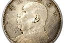 1914年袁大头银元最新价格   1914年袁大头银元价值