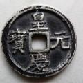 皇庆元宝图片价格 皇庆元宝值不值钱