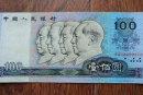 第四套人民币100元能值多少钱  第四套人民币100元价格表