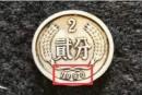1980年2分硬币值多少钱 1980年2分硬币值不值钱
