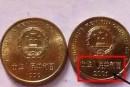 硬币有收藏价值吗 哪些硬币收藏价值高