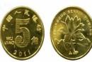 5角硬币价格 5角硬币最新价格表一览