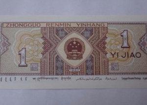 1980年的一角纸币价值多少   1980年的一角纸币收藏价值