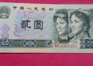 1990版贰元的纸币现在值多少钱  1990版贰元的纸币行情分析