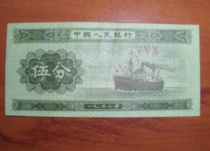 1953年5分纸币值现在多少元   1953年5分纸币投资建议
