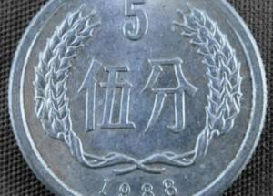 1988年5分硬币值多少钱 1988年5分硬币单枚价值