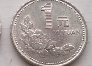 1996年1元硬币价格多少 1996年1元硬币最新价格