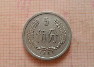 1956年的5分硬币目前价格 1956年的5分硬币多少钱