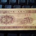 1953年的一分錢的紙幣有收藏價值嗎   1953年的一分錢的紙幣報價