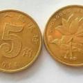 荷花5角硬币 荷花5角硬币哪年的最值钱