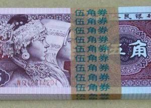 1980年五毛纸币价值多少钱一张 1980年五毛纸币回收价格表