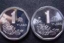 一角钱硬币价格表 一角钱硬币值多少钱一枚