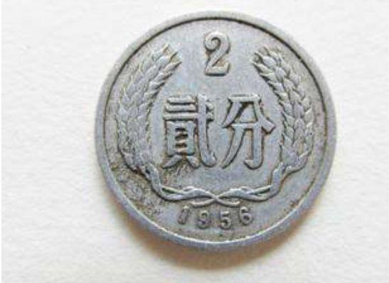 1956的2分硬币值钱吗 值多少钱一枚