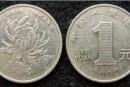 一元菊花硬币价格表 哪年的菊花一元硬币值钱